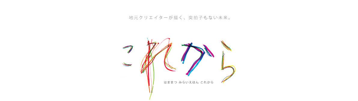 浜松未来絵本制作委員会