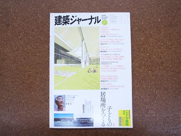 建築ジャーナル01