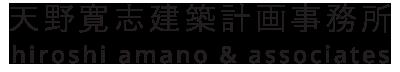 天野寛志建築計画事務所| 静岡・浜松 建築設計